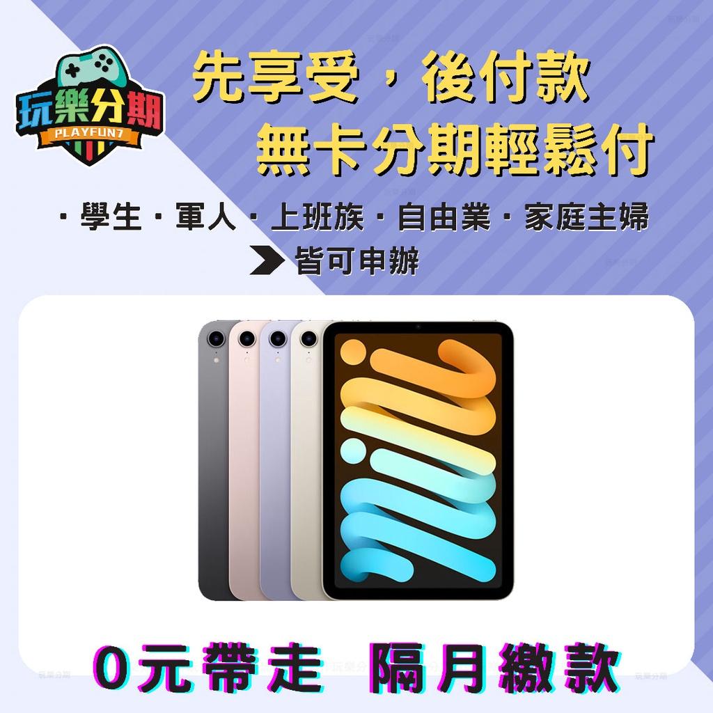 預購2021新款【平板無卡分期】iPad Mini 6 64G (WIFI版) 《學生軍人現金分期》
