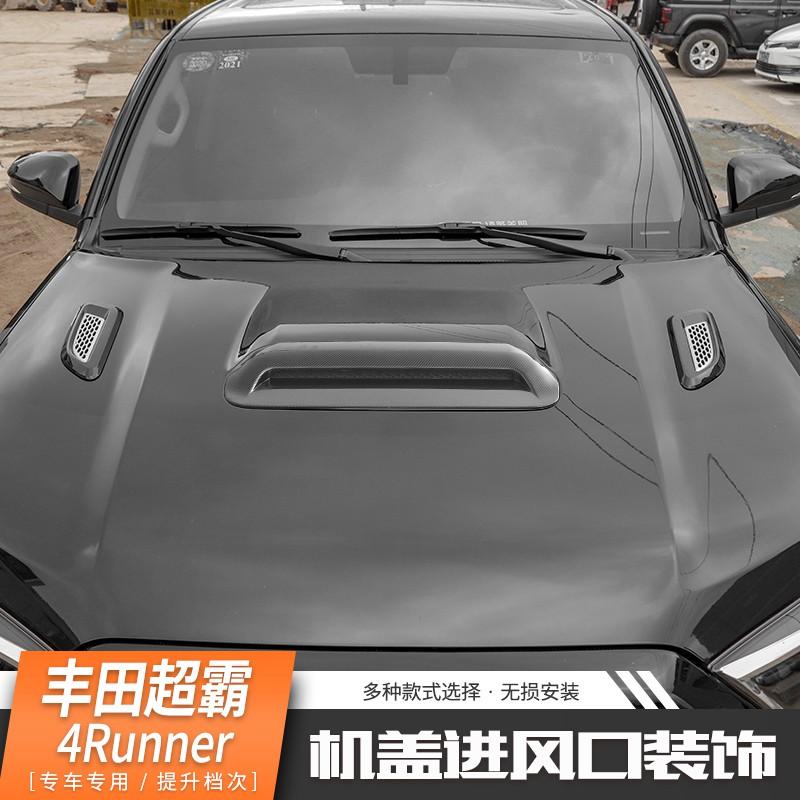 適用進口豐田超霸4runner外飾改裝機蓋出風口車身葉子板裝飾配件