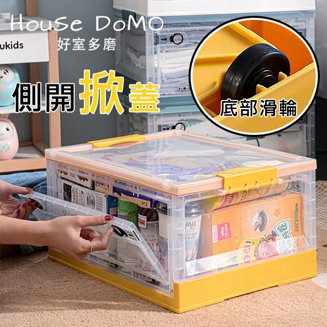 (台灣現貨)【HouseDoMo好室多磨】透明側開折疊滑輪收納箱 收納箱 側開 透明