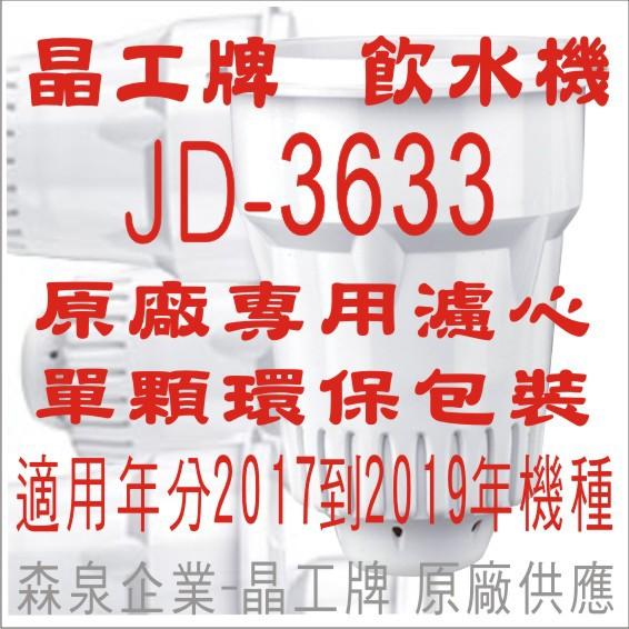 晶工牌 飲水機 JD-3633 晶工原廠專用濾心