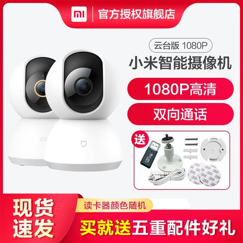 小米米家智慧監視器1080P雲台版360°攝影機夜視無線網路監視器wifi全景2K高清連手機遠程寵物室內外通用壹
