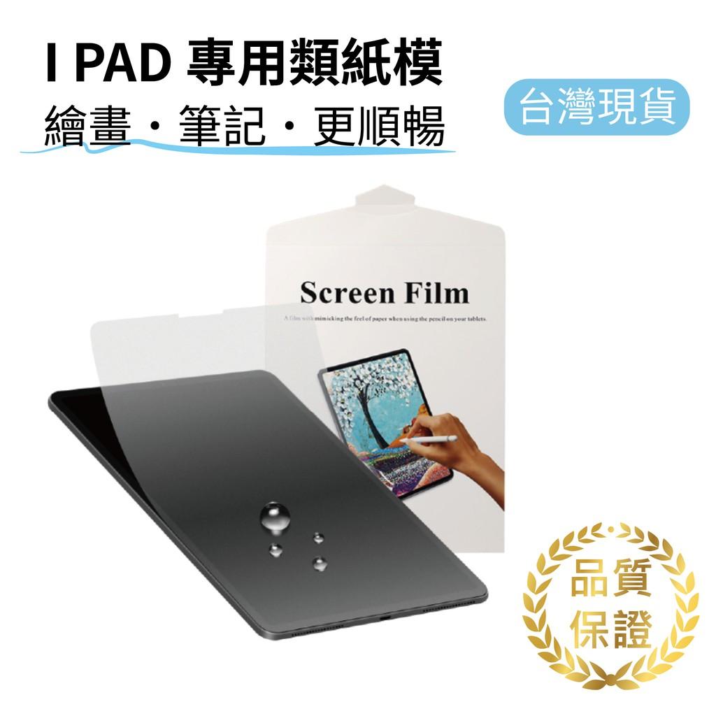 【ipad紙模 ipad 保護模 IPAD PRO】11吋/12.9吋/7代10.2/mini Air3類紙模 台灣現貨