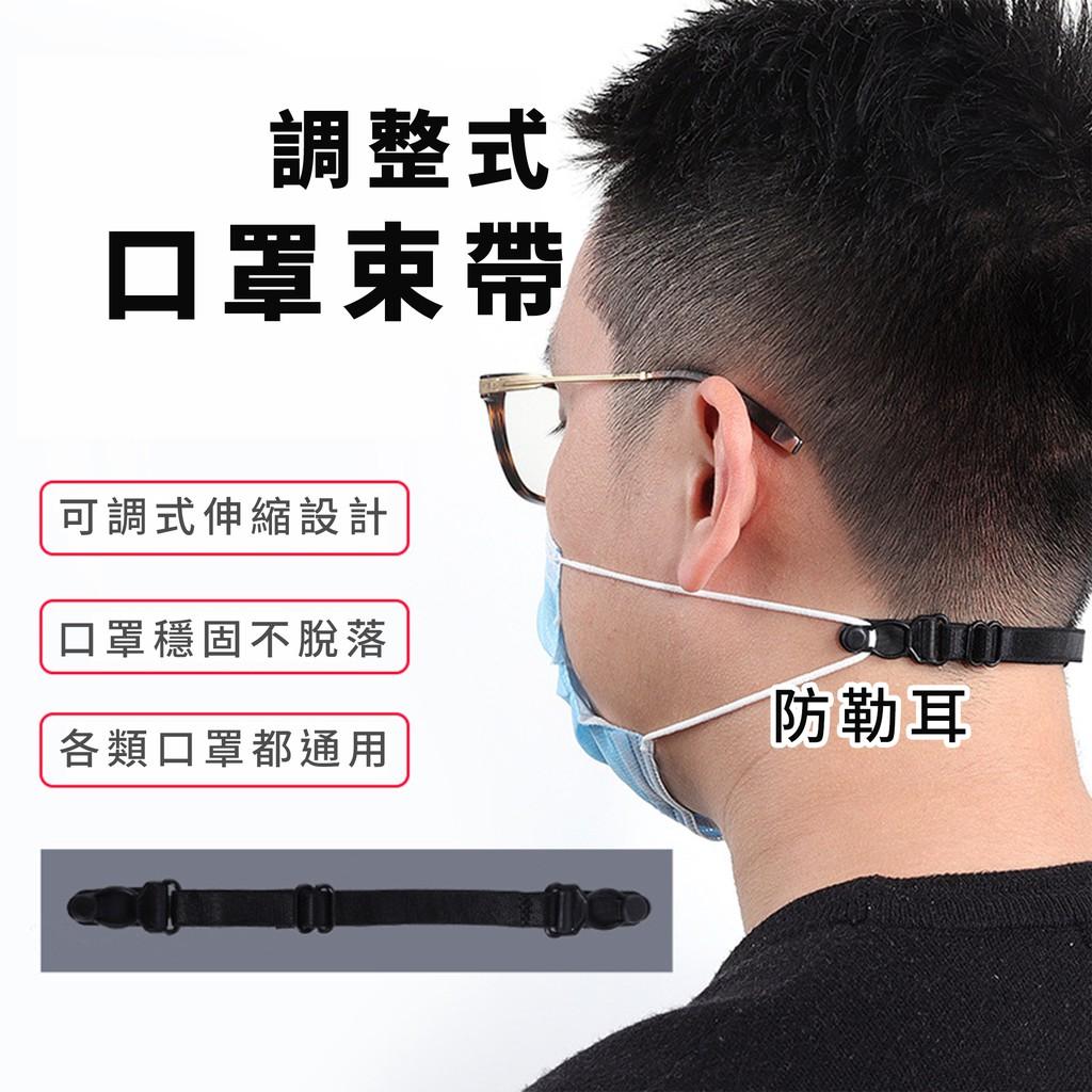 現貨 免運 口罩繩 伸縮 可調整口罩帶 護耳 口罩神器 減壓護套 口罩耳掛 口罩延長調節 口罩勾 防勒耳 口罩掛繩