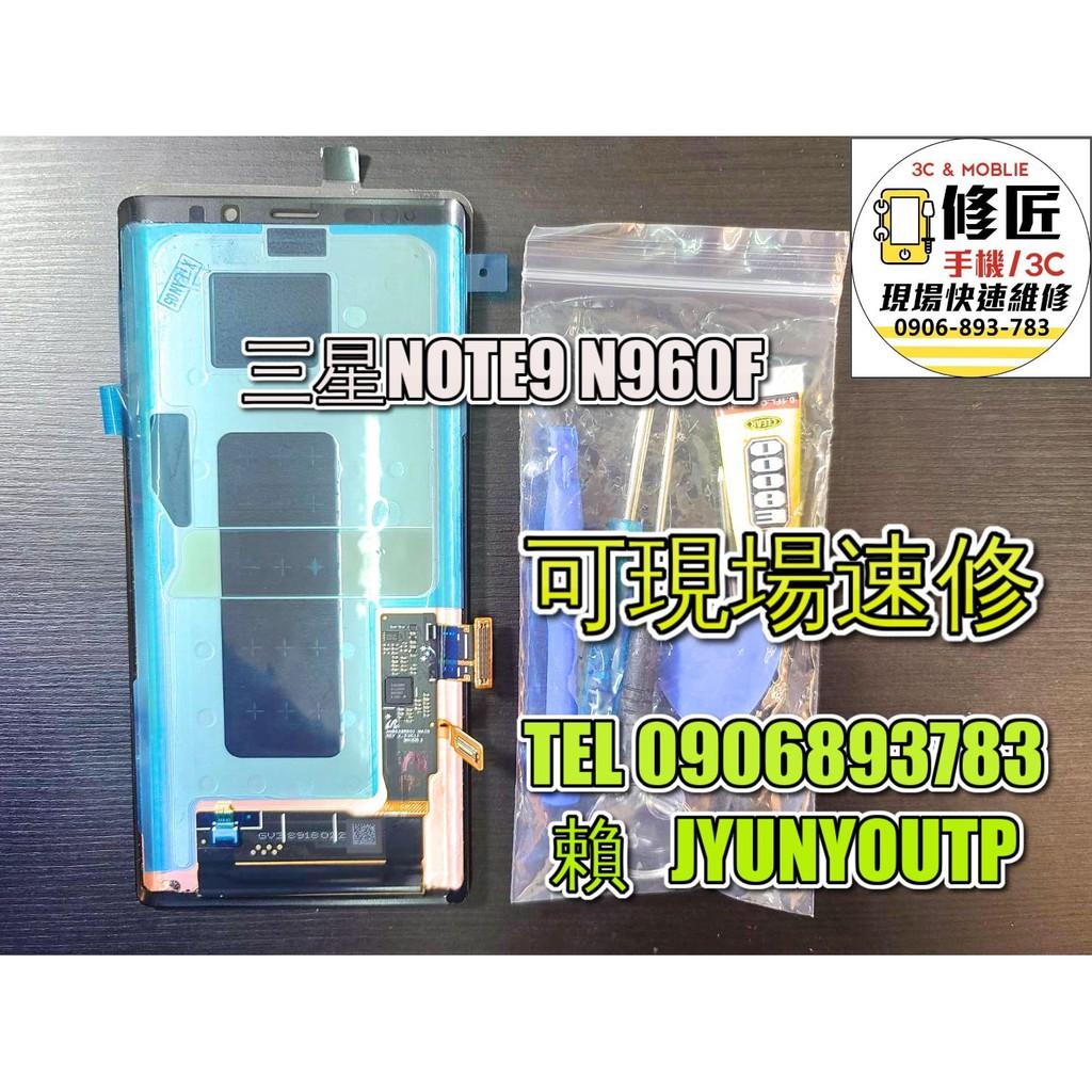 三星螢幕NOTE9螢幕 液晶 LCD 總成 手機螢幕更換 不顯示 現場維修更換SAMSUNG