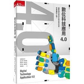 <書本熊>[天下雜誌]數位科技應用4.0:面對與科技共生的未來社會:9789863986287