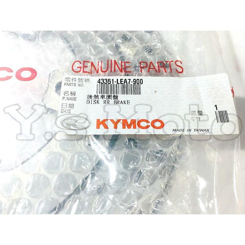 Y.S KYMCO 光陽原廠 NIKITA 300 後碟盤/碟煞盤 料號43351-LEA7-900