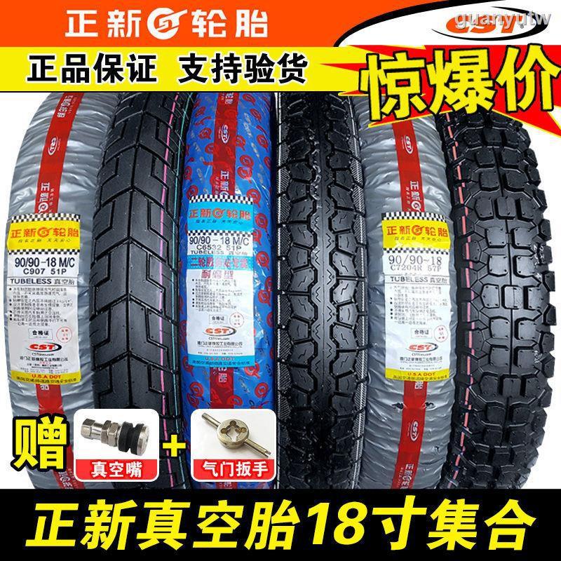 正新輪胎 80/90/100/110-120/90/100-18 真空胎 摩托車外胎越野胎
