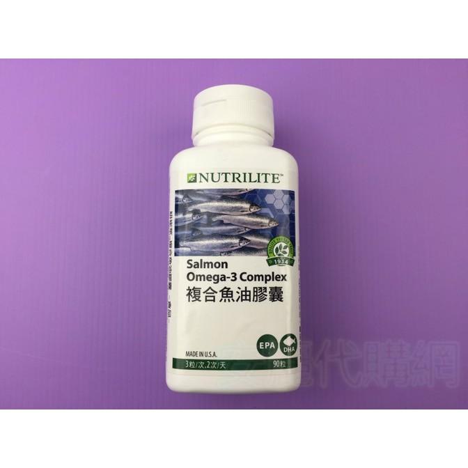 安麗 複合魚油『效期新鮮』複合魚油膠囊 魚油 安麗複合魚油 安麗魚油 紐崔萊 紐崔萊魚油 紐崔萊複合魚油【1250】
