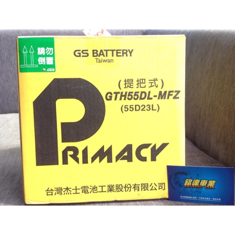 統力GS 汽車電池 免保養 GTH 55D23L - MFz / 12V 60AH 20Hr 全新品 / corolla