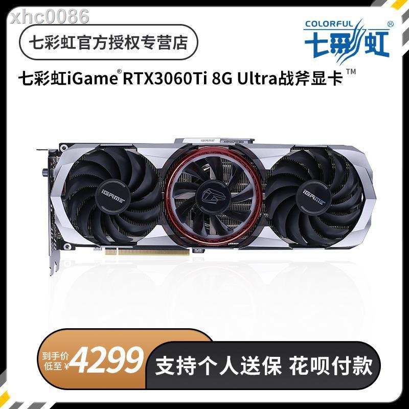 【現貨+免運】❃☃七彩虹 RTX3060Ti/3060 8G 火神/Ultra/Advanced/戰斧 OC獨立顯卡