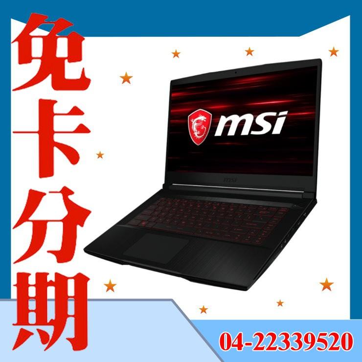 MSI 微星 GF75 9SD 17.3吋電競筆電 【線上申辦無卡分期 快速過件】