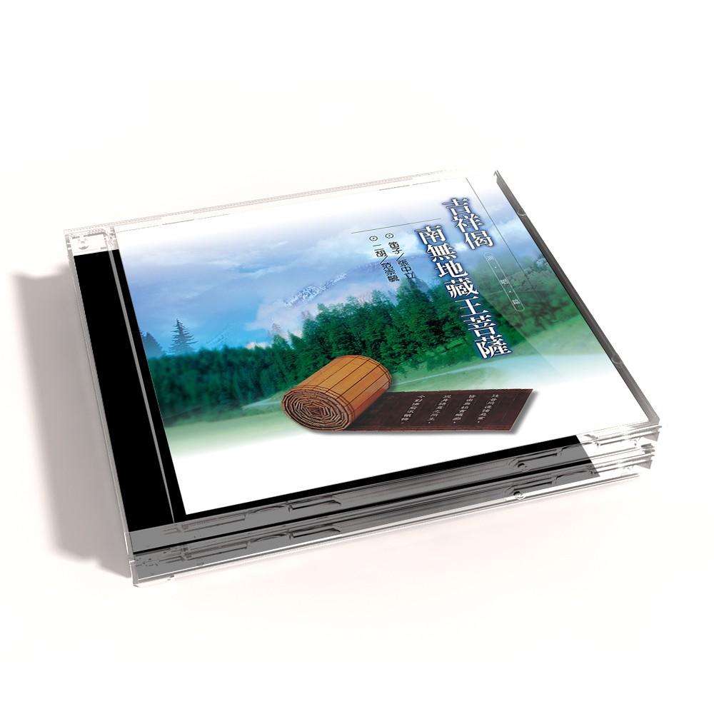 【新韻傳音】願晝吉祥/南無地藏王菩薩 CD 國語演唱版 MSPCD-1003