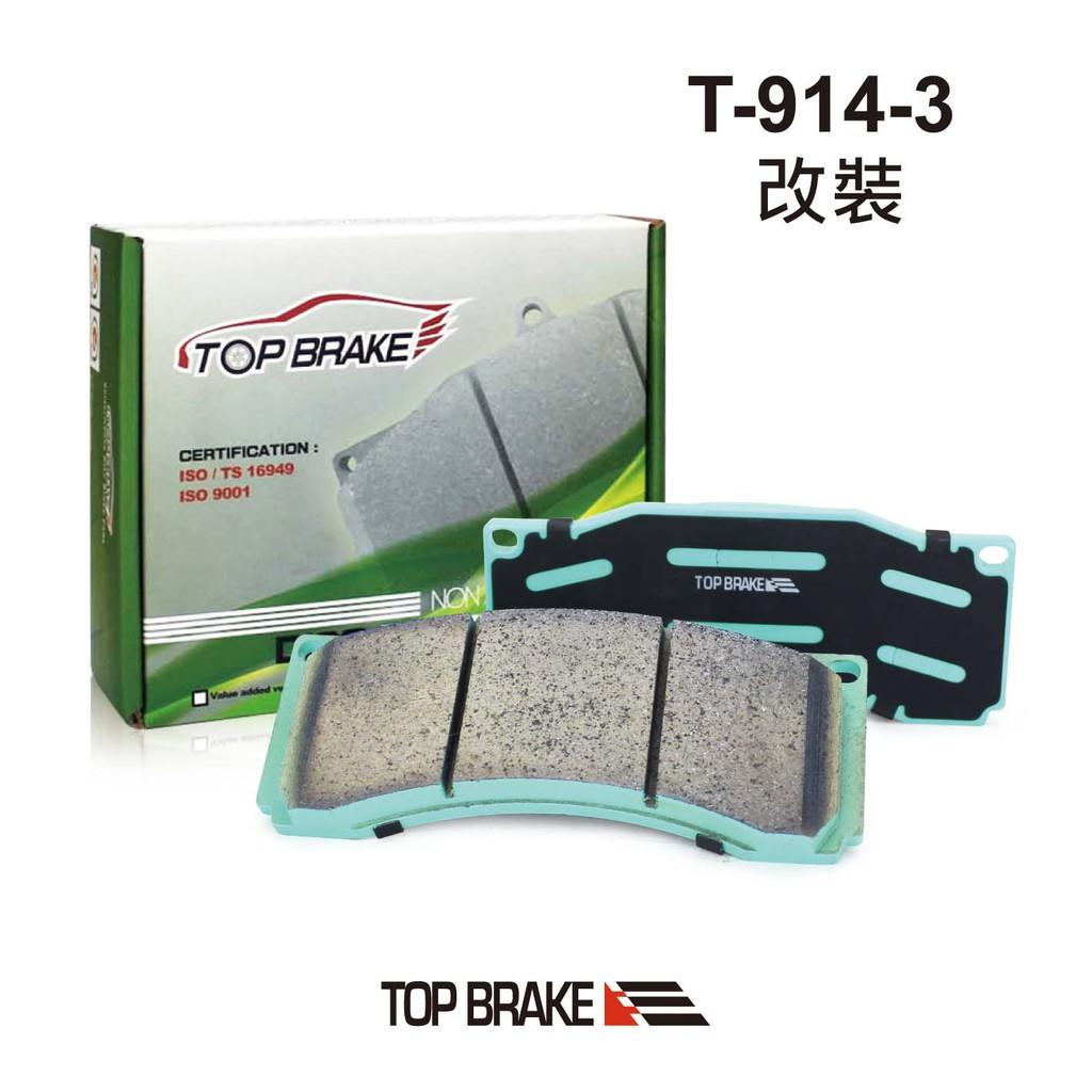 TOPBRAKE AP卡鉗 6活塞 CP5555 台製卡鉗專用 汽車煞車來令片 T-914-3