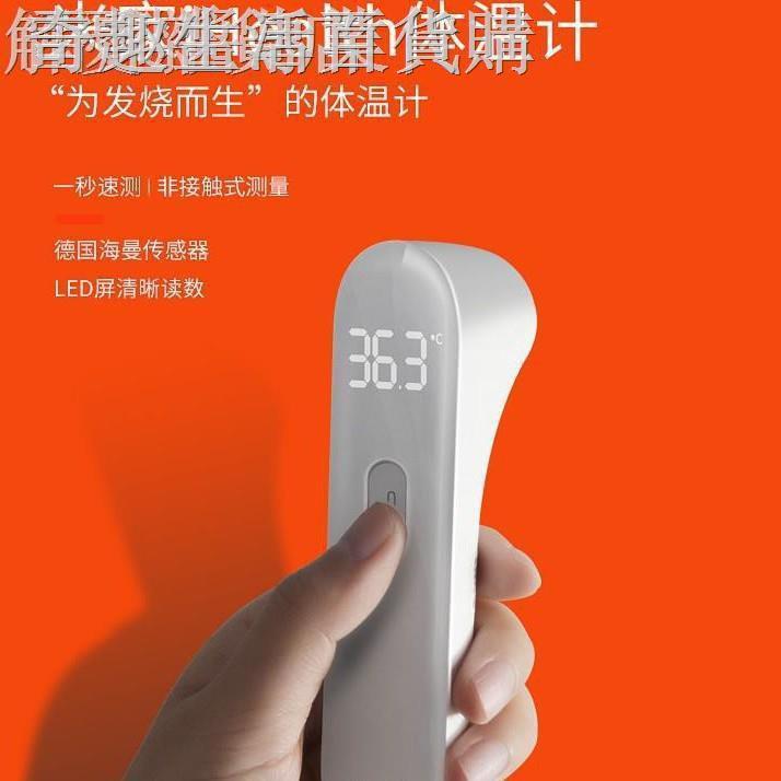 🔥限時下殺🔥【在台現貨下標即發】小米米家iHealth電子體溫計額溫槍家用紅外線測體溫表溫度計