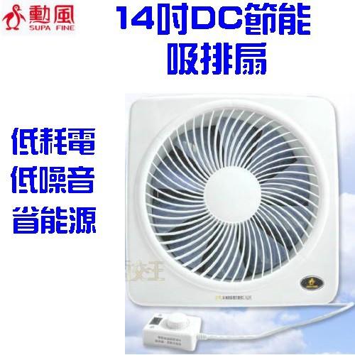 勳風 14吋DC節能吸排扇 排風扇 抽風扇 吸排風扇 吸排風機 送風機 通風扇 換氣扇 電扇 HF-B7214