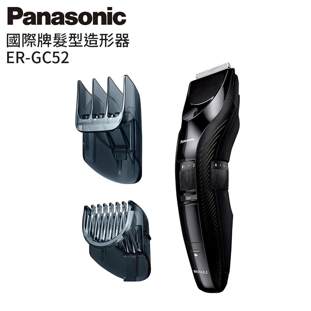 Panasonic 國際牌- 充電式防水理髮組 ER-GC52-K 廠商直送