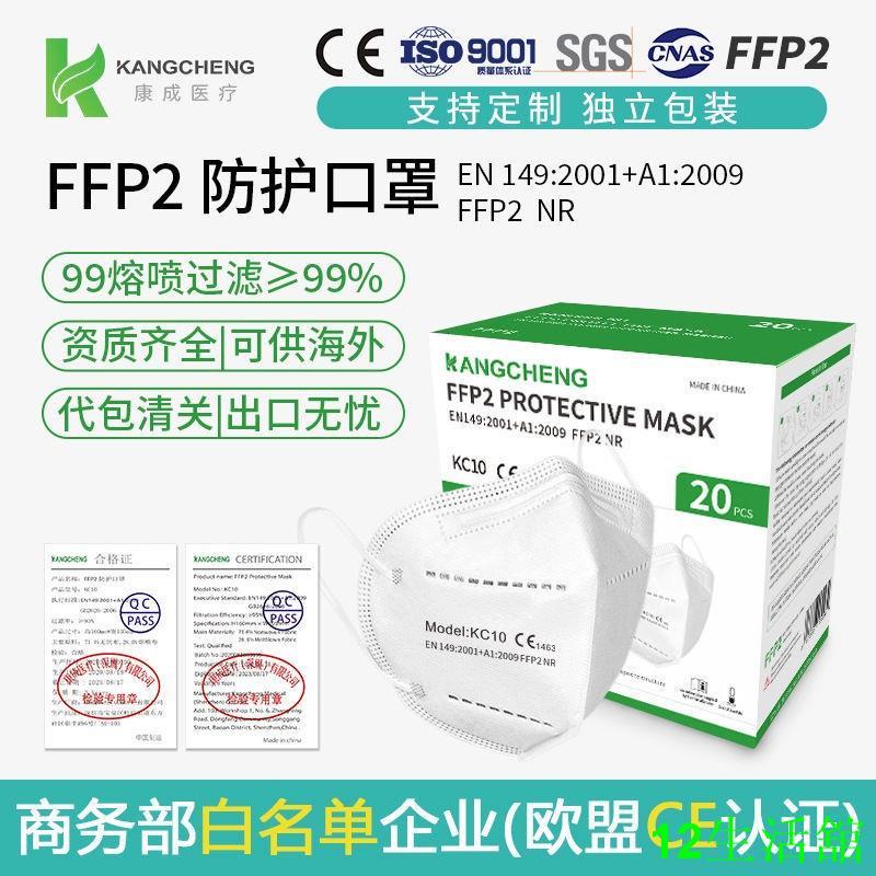 【台灣加油】KN95 ffp2口罩獨立包裝 五層防護 醫用n95防病毒防塵透氣男女通用