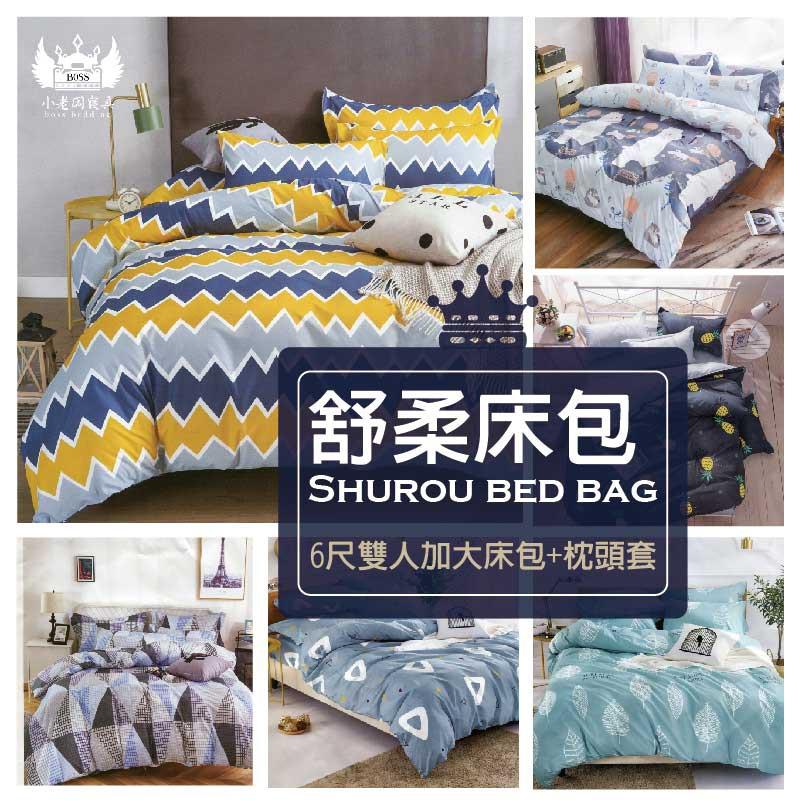 【雙人加大】【6尺】舒柔床包組 床單 單人床包 保潔墊 床單雙人 墊 床包 床 包 防水保潔墊【小老闆寢具®】