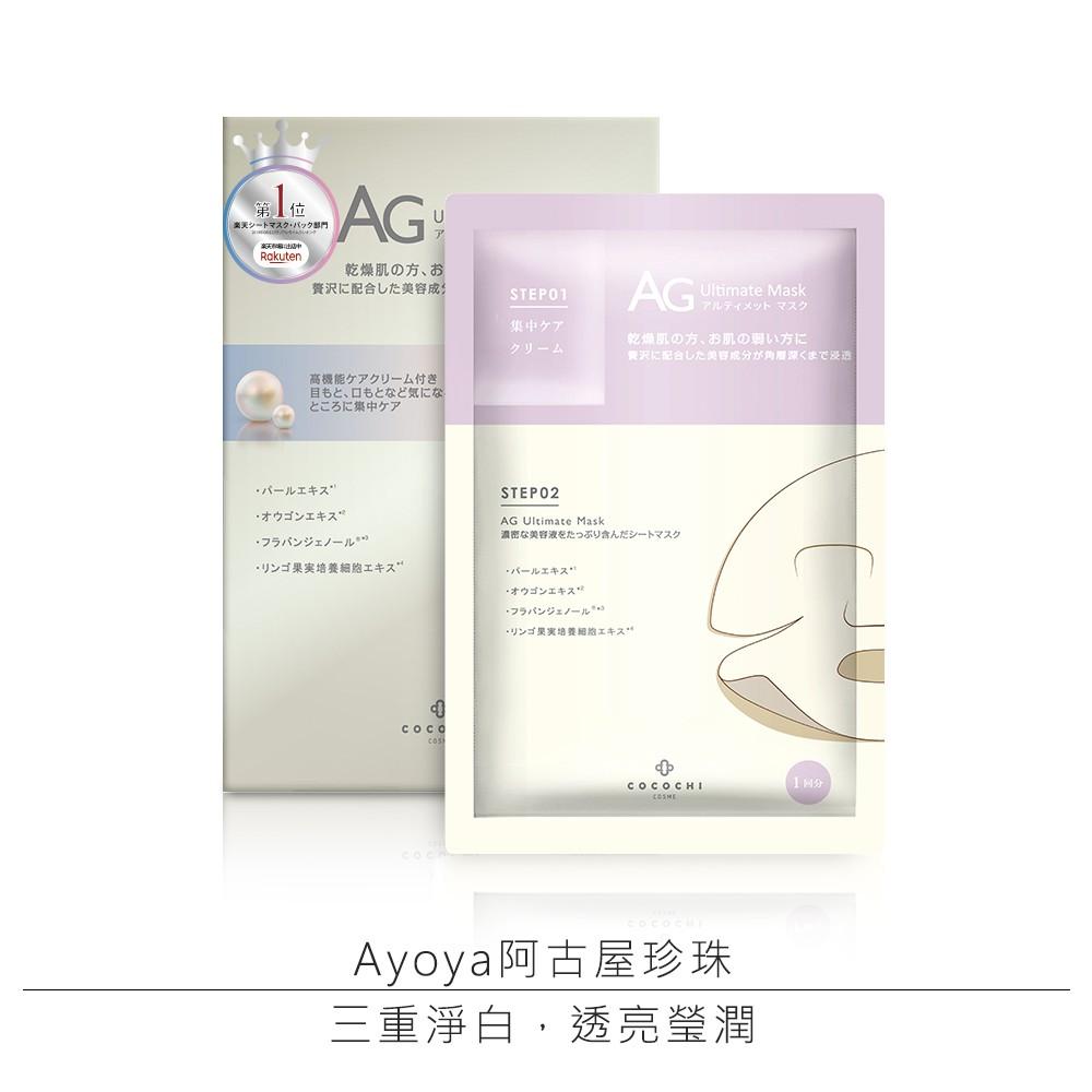 【 COCOCHI COSME】AG抗糖珍珠提亮面膜5片