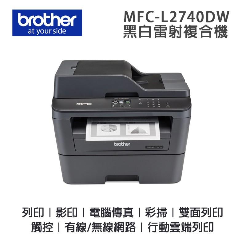 Brother MFC-L2740DW 觸控無線多功能雷射傳真複合機|傳真、影印、網列、彩掃
