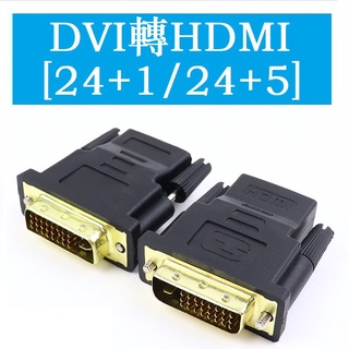 DVI轉HDMI轉接頭電腦dvi公18+1 24+1 24+5 轉hdmi母1080P高清線轉換頭  90度 360度