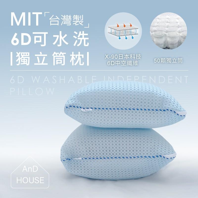 AnDHouse枕頭-6D可水洗獨立筒枕-可拆式  買一送一
