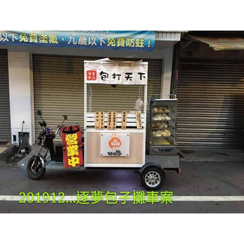 攤車 餐車 移動式攤車 電動攤車 客製化。包子車