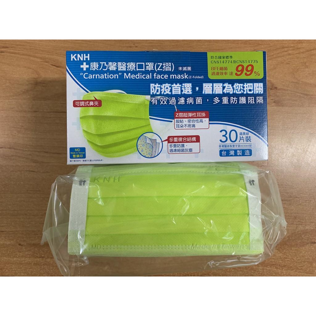 康那香 康乃馨醫療口罩 一盒 30片 MD+MIT Z摺 蘋果綠 現貨 有任何問題歡迎聊聊