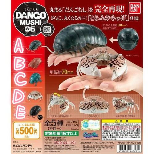 【海線男孩扭蛋】現貨 糰子蟲造型轉蛋 06 糰子蟲 饅頭蟹 造型轉蛋 環保扭蛋 BANDAI 轉蛋 扭蛋 共5款