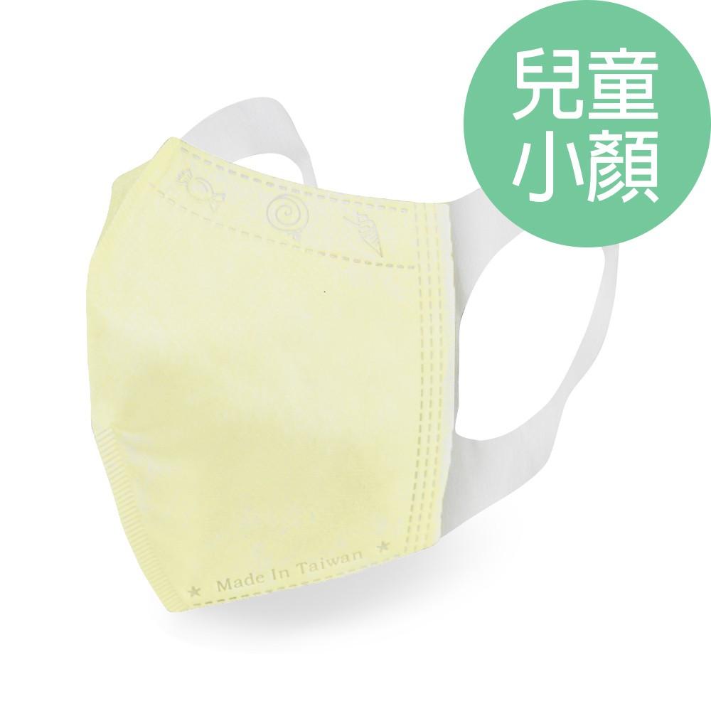 格安德 台灣製造 口罩國家隊 鋼印醫療級兒童立體彩色口罩 黃色