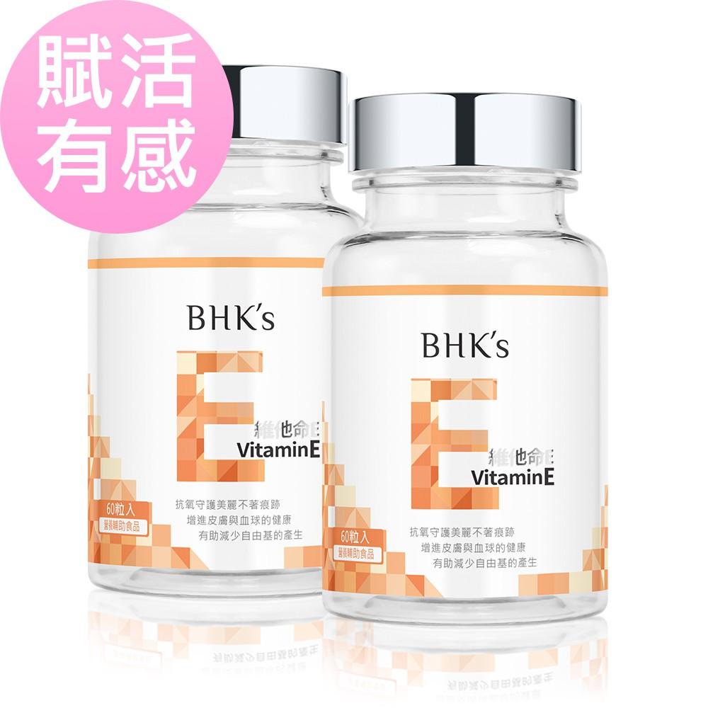 BHK's 維他命E 軟膠囊 (60粒/瓶)2瓶組 官方旗艦店