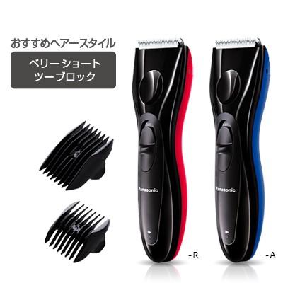 【日本進口 現貨】Panasonic ER-GC10 電動剃刀 理髮器