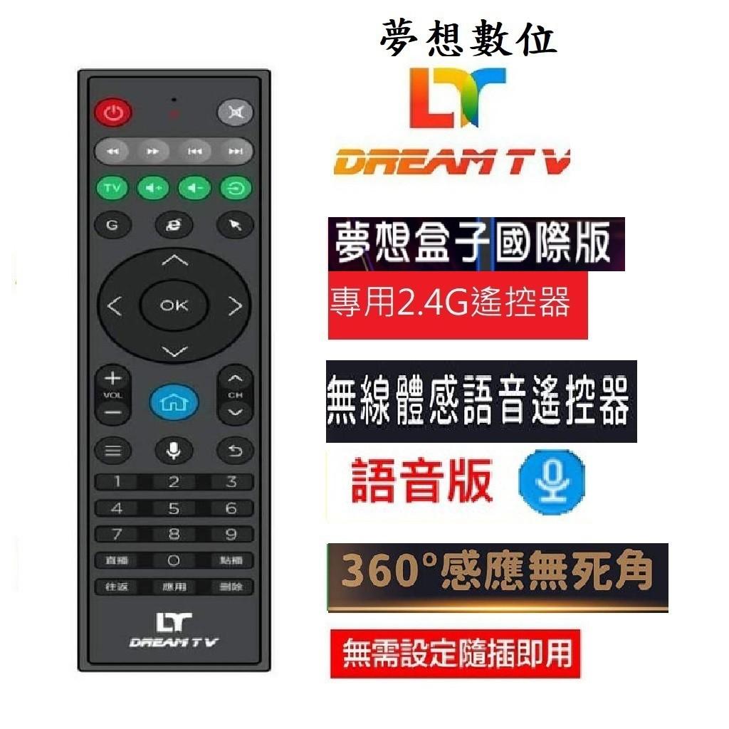 DreamTV 夢想盒遙控器原廠2.4G體感飛鼠語音遙控器 夢想盒子