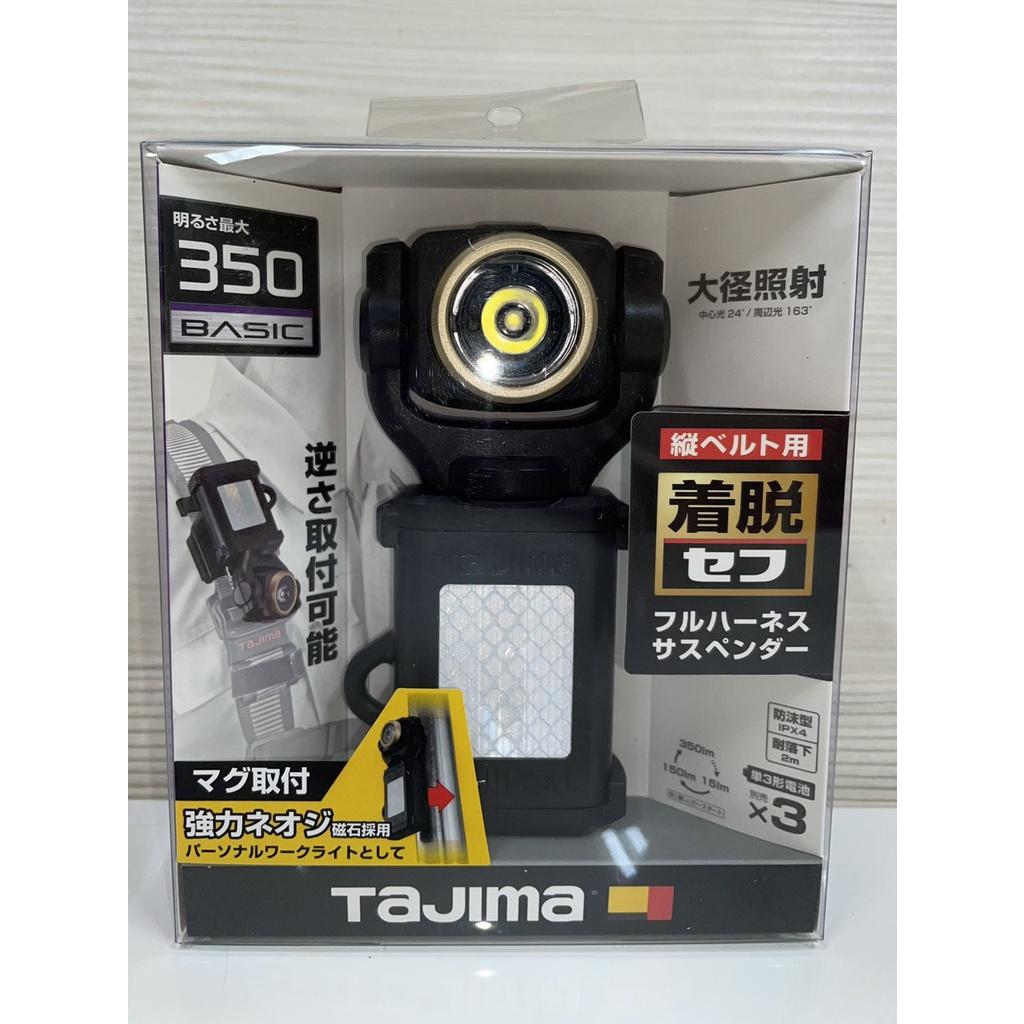 { MY 5G 五金工具館 } TAJIMA 快扣式 LED 頭燈 防水IPX 照明燈 3種 TAJIMA 田島