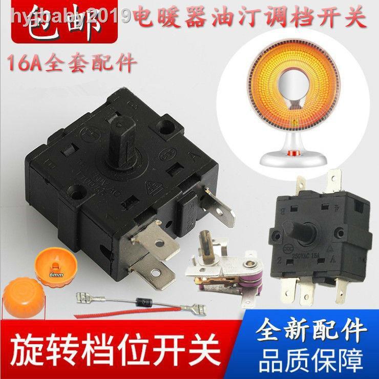新款 檔位開關16A小太陽電暖器配件通用電熱油汀取暖器3腳5腳調檔開關
