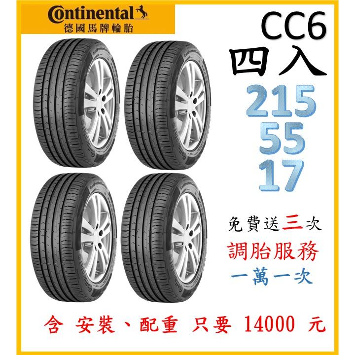 全新 ~ 馬牌CC6輪胎四入 215/55/17 (含安裝配重)