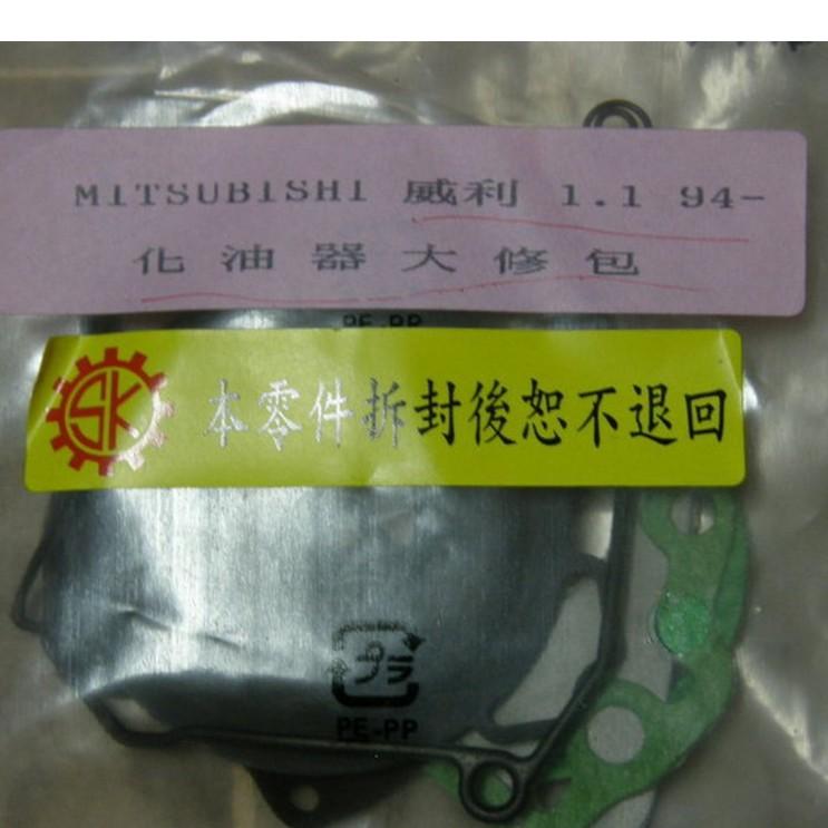 日本 中華 三菱 VARICA 威力 威利 1.1 93 百利800 94 化油器大修包 化油器修理包 化油器修包