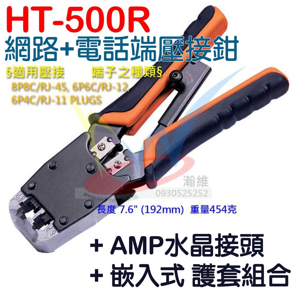 [瀚維-超值工具組] HT-500R 網路端壓接鉗 + AMP 單件式 水晶接頭+ 嵌入式 護套 另 網路線
