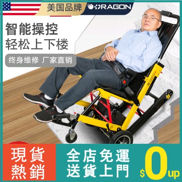 ◤輪椅◢現貨電動爬樓梯輪椅車 爬樓機爬樓梯神器 全自動上下樓梯履帶式折疊