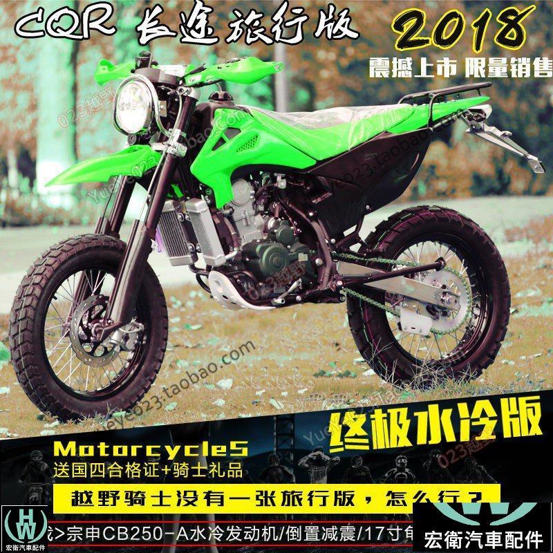 CQR250水冷山地越野摩托車 高配置 倒減震 R8長途林道數碼儀錶
