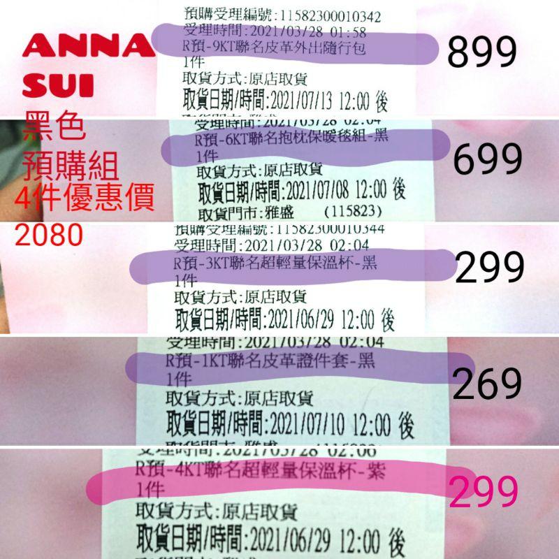 預購優惠🦄時尚聯萌🦄Anna Sui hello kitty 外出包 保溫瓶 證件套 抱枕暖毯 集點 保溫杯 7-11