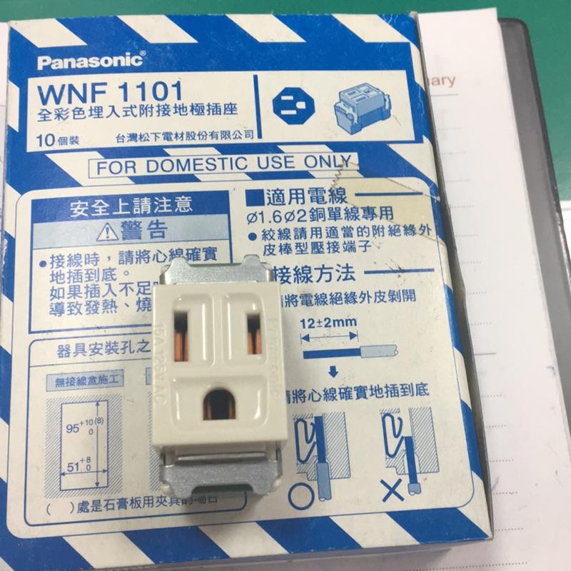 國際牌開關WNF1101