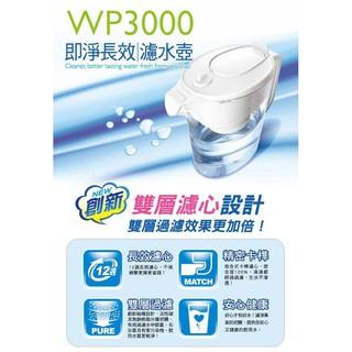 3M 經典款即淨長效濾水壺WP3000(1壺+1濾心) 高雄市