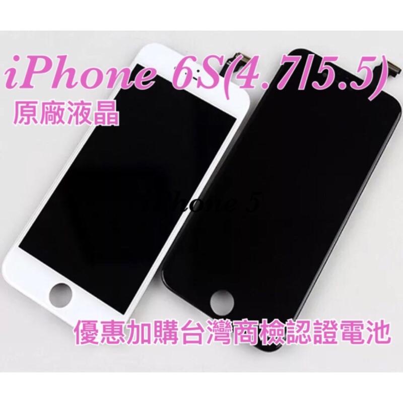 原廠 iPhone6S 白/黑 液晶 觸控 面板 螢幕 總成  6S /  Plus 6SPlus 無配件 二手