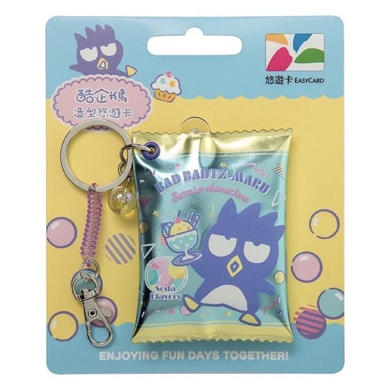 ♡現貨不用等8月 三麗鷗糖果造型悠遊卡 Hello Kitty 酷企鵝/ PS4造型悠遊卡