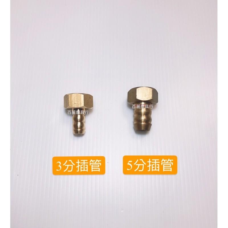 4分螺牙3分插管/4分螺牙5分插管熱水器瓦斯管線接頭/櫻花、林內、各大品牌均適用/同銅材質/天然瓦斯,桶裝瓦斯均適用