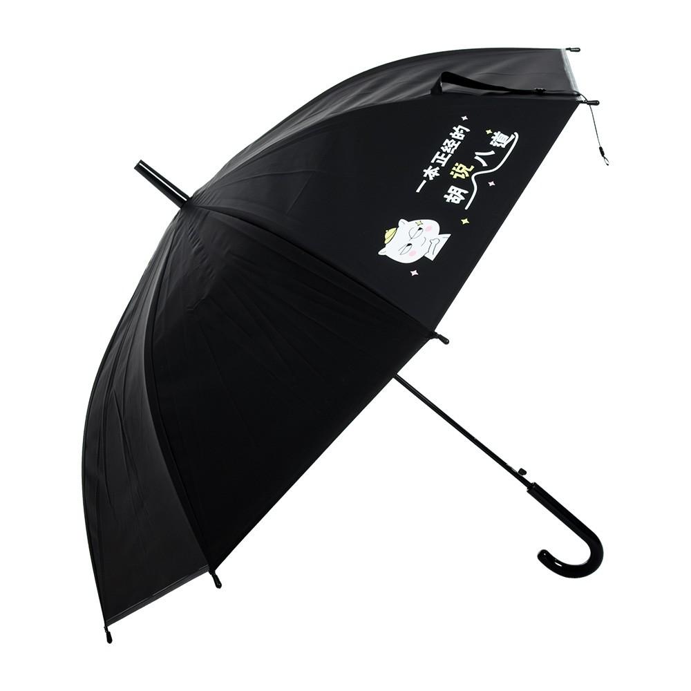 麗尚秀 潮流語言系列 流行語x塗鴉長柄直傘《胡說八道》晴雨傘 太陽傘 遮陽傘 雨傘 防潑水 自動傘 彎把傘【FA257】