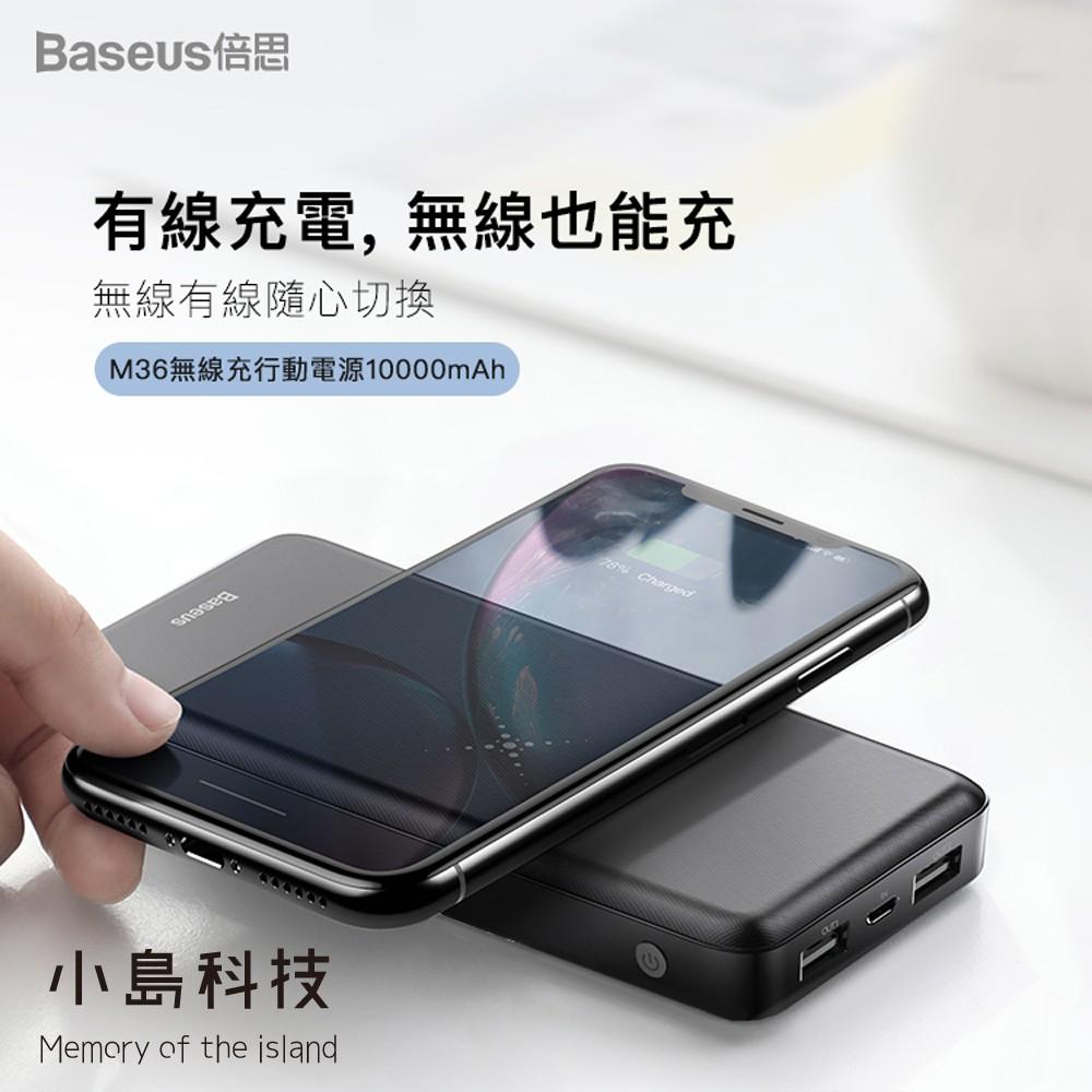 BASEUS無線行動電源 iPhone無線充電 M36 無線行動電源 倍思 無線充電 倍思無線行動電源 Baseus