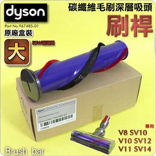 #鈺珩#Dyson【原廠盒裝刷桿】碳纖維毛刷深層吸頭SV10 SV11 SV12 SV14 V8 V10 V11地毯吸頭 新北市