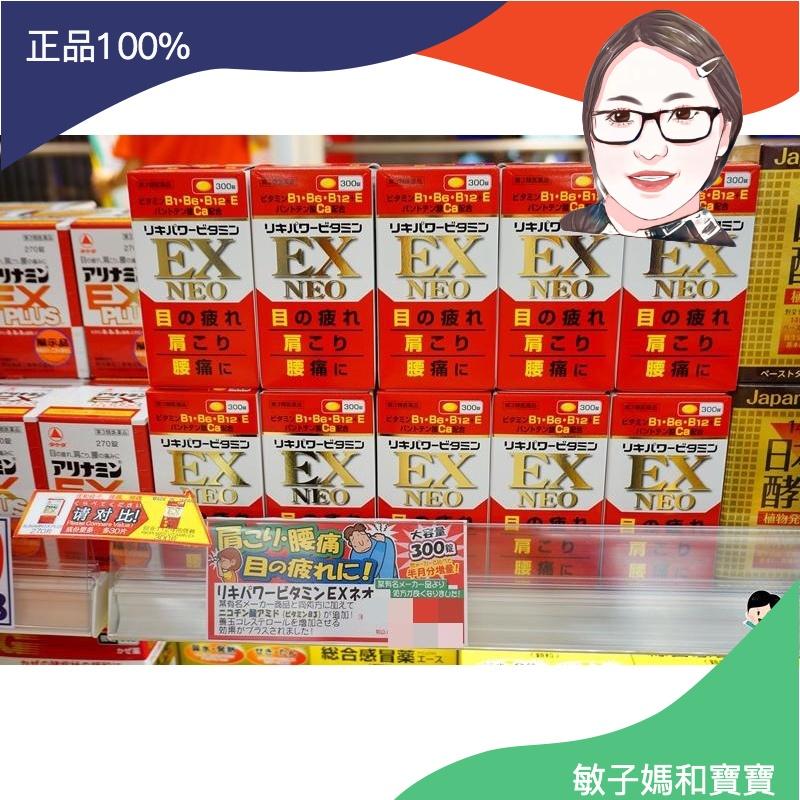 日本🇯🇵 🔥最熱銷🔥日本現貨 米田合利他命 EX NEO 300錠 ❤️❤️